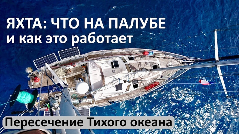 Обзор парусной яхты Nauticat 40 2 Мачты паруса шкоты якоря все что на палубе