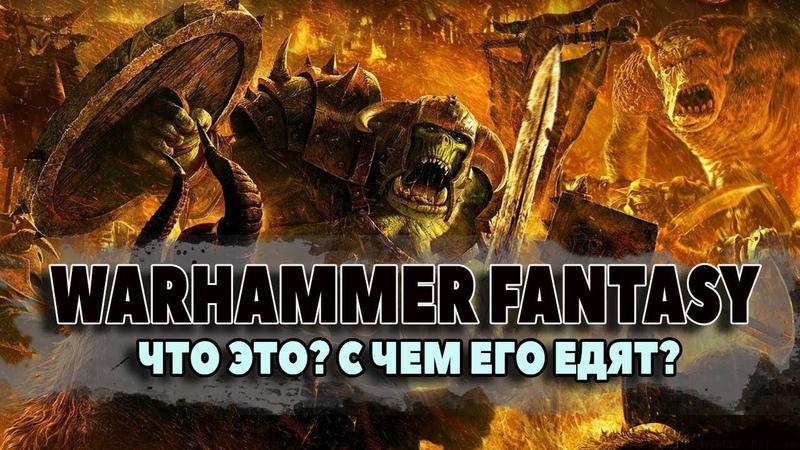 Мир Вархаммер Фентези (Warhammer fantasy) Что это? И с чем его едят?