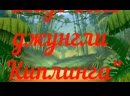 Книга джунглей.mp4
