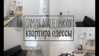 САМАЯ МАЛЕНЬКАЯ КВАРТИРА В ОДЕССЕ/13КВ.М./👍РЕМОНТ ДО И ПОСЛЕ.
