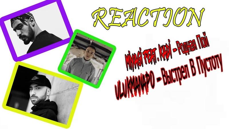 Реакция на Miyagi feat KADI Родная Пой Ulukmanapo Выстрел В Пустоту супер реакция реакция