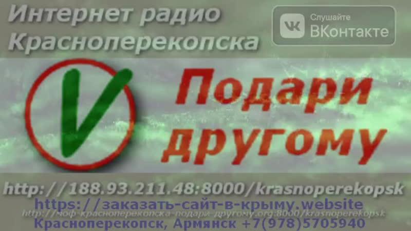 Wed 07 Okt 20 Красноперекопск МОФ Подари другому интернет радио трансляция v 4 4 07