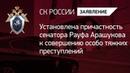 Установлена причастность сенатора Рауфа Арашукова к совершению особо тяжких преступлений