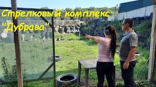 Стрелковый комплекс Дубрава. Отдых в Краснодаре 2021.