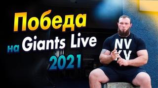 Победа на Giants Live 2021 // Как это было 💪 🏆