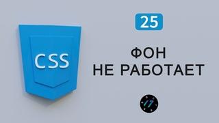 Почему не работает background-image и Не отображается фон страницы, Видео курс по CSS, Урок 25
