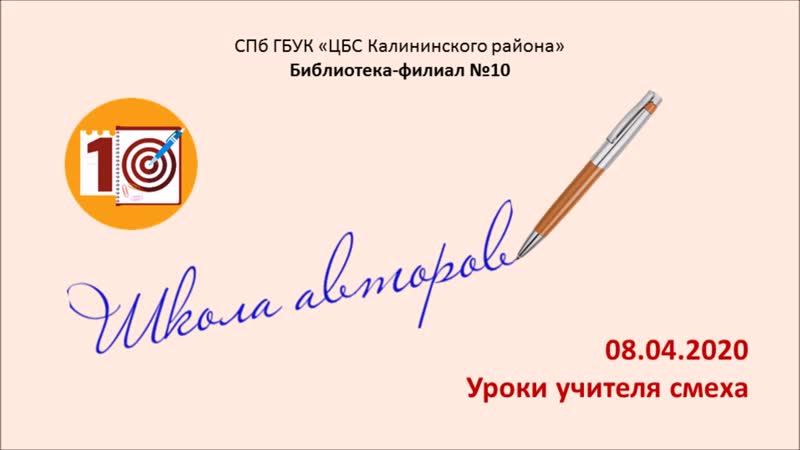 08 04 2020 Школа авторов Уроки учителя смеха творческое задание для писателей