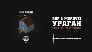 Guf & Murovei - Ураган (feat. V $ X V PRiNCE) | Official Audio