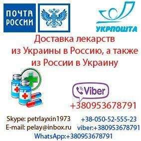 Лекарства Из Украины В Россию Интернет Магазин