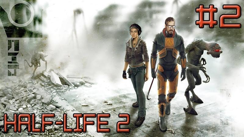 Half-Life 2 2 Канализации