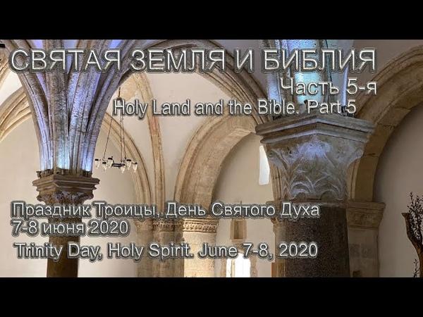 Святая Земля и Библия Часть 5 я Троица День Святого Духа 7 8 июня 2020 Holy Land