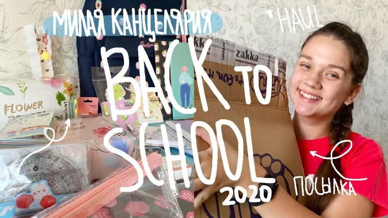 Алекс BACK TO SCHOOL HAUL 2020 ПОКУПКИ МИЛОЙ КАНЦЕЛЯРИИ К ШКОЛЕ 2020 КАНЦЕЛЯРИЯ