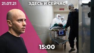 Сколько людей заразились ковидом в РФ. Пивоварову продлили арест. Бойца ММА экстрадируют в Беларусь?