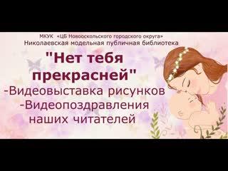 Видео выставка и видео поздравления читателей Николаевской МПБ
