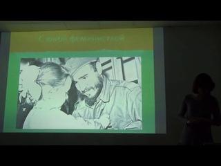 «Куба - страна победившего феминизма?» Лекция А.А. Юрченко