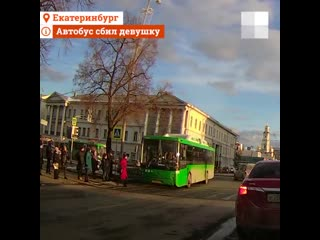 Автобус сбил женщину на Площади 1905 года в Екатеринбурге
