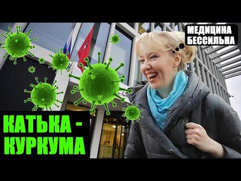 Депутат Енгалычева муки выбора Вакцинация или куркума