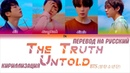 BTS - The Truth Untold (Feat. Steve Aoki) [КИРИЛЛИЗАЦИЯ/ПЕРЕВОД НА РУССКИЙ Color Coded Lyrics]