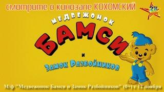 """М/ф """"Медвежонок Бамси и Замок Разбойников"""" (0+) смотрите с 12 ноября в кинозале КОХОМСКИЙ"""