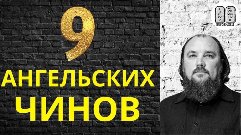9 ангельских чинов Максим Каскун
