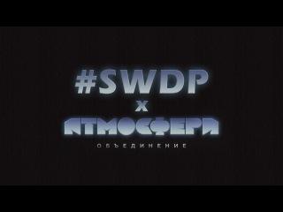 #SWDP видеоприглашение на фестиваль Атмосфера IV: Марс