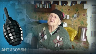 Память ветеранов в России в наглую МАРАЮТ. Как так вышло? — Антизомби на ICTV