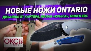 Складные ножи Ontario - Дизайны от Картера, малая «Крыса», много EDC   Обзор ножей