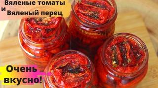 ВЯЛЕНЫЕ ПОМИДОРЫ и ВЯЛЕНЫЙ ПЕРЕЦ ☆ Как приготовить вяленые томаты и перцы на зиму в домашней духовке