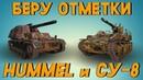 Hummel и СУ-8. Иду к трём отметкам. Стрим танки