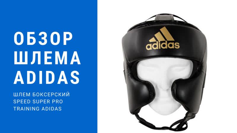 Обзр шлема Adidas Speed Pro Training