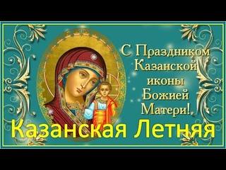 21 июля С Днем Казанской Иконы Божией Матери!  Казанская Летняя. Зажинки