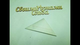 Как сделать конверт   треугольник из бумаги на 9 мая Письмо своими руками