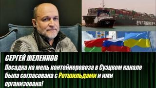Сергей Желенков. Большой политический обзор