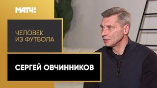 «Человек из футбола». Сергей Овчинников. Выпуск 1