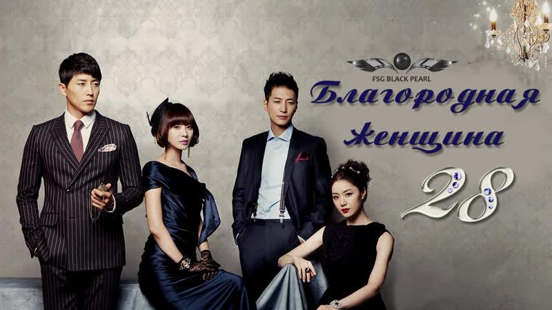 K Drama Благородная женщина 2014 28 серия рус саб