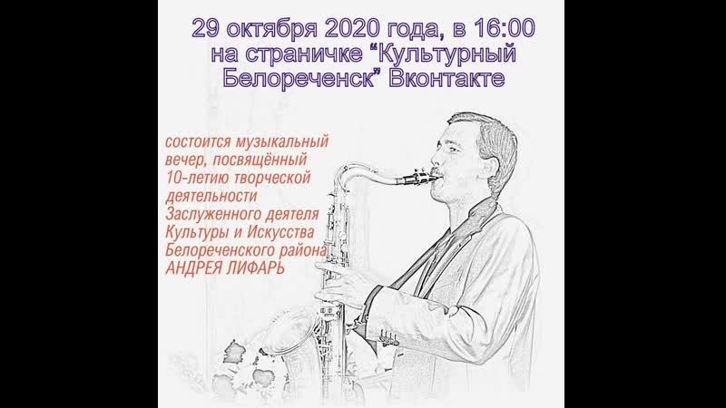онлайн концерт артиста вокалиста Белореченского РДК Андрея Лифарь