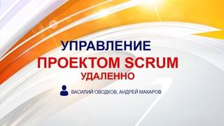 Управление ERP-проектом по SCRUM удаленно (Василий Оводков, Андрей Макаров)