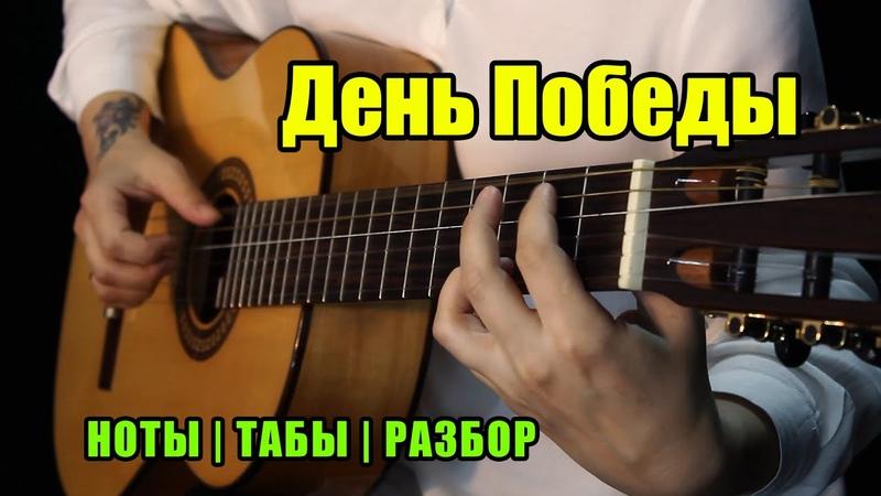День Победы Guitar cover Ноты Табы Разбор