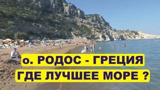 Греция остров Родос - где лучший пляж и море?