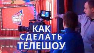 ИГРА В КИНО или как сделать телешоу, рассказывает Евгений Белоголовцев || Такой ЖЕ