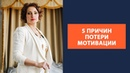 5 Причин потери мотивации Как выйти из нерабочего состояния и вдохновиться Елена Баландина