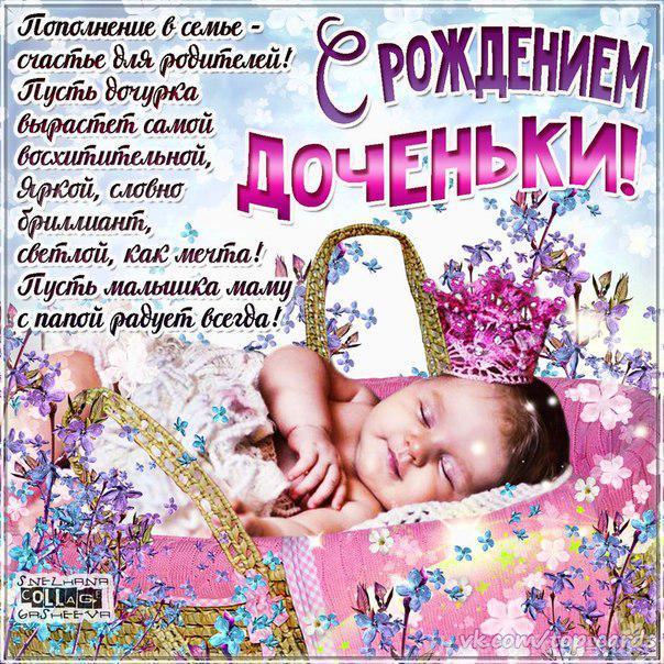 С рождением дочки поздравления открытки