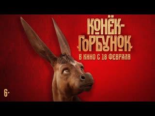 Конёк-Горбунок – трейлер