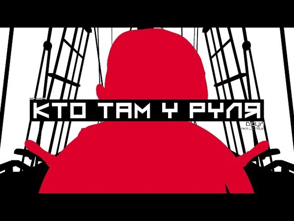 Detsl aka Le Truk Кто там у руля Lakky One Star x N e O production