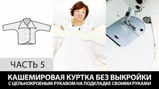 Кашемировая куртка на подкладке с цельнокроеным рукавом Как сшить своими руками без выкройки Часть 5