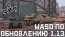 WASD по обновлению 1.13 World of Tanks