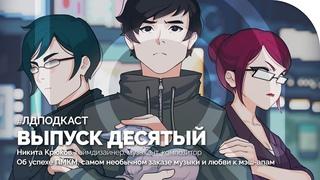 #ЛДПОДКАСТ №10 | Никита Крюков об успехе ПМКМ, самом необычном заказе музыки и любви к мэш-апам