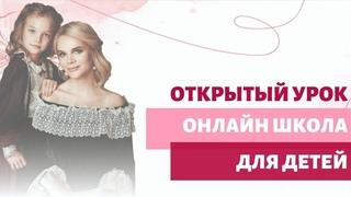 Открытый урок Детских групп Онлайн Школы c Marii Boucher, Ksenia Raiskaya и Назгуль Шамаевой