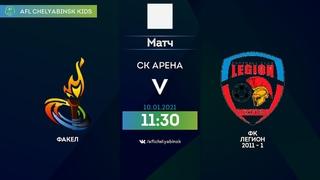 AFL for KIDS Челябинск 2010. Зима 2020-21. ФК Легион 2010 - 1 - Факел.