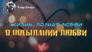 """Клаус Джоул """"Жизнь, полная любви. О посылании любви"""""""